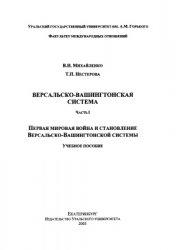 Михайленко В.И., Нестерова Т.П. Версальско-Вашингтонская система. Часть 1.  ...