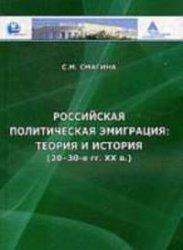 Смагина С.М. Российская политическая эмиграция: теория и история (20-30-е г ...
