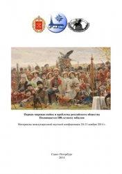 Скаридов А.С. (отв. ред.) Первая мировая война и проблемы российского общес ...