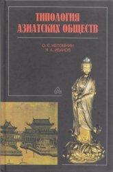 Непомнин О.Е., Иванов Н.А. Типология азиатских обществ
