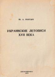 Мыцык Ю.А. Украинские летописи XVII века