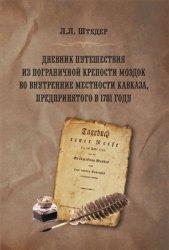 Штедер Л.Л. Дневник путешествия из пограничной крепости Моздок во внутренни ...