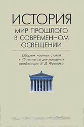 Дворниченко А.Ю. (ред.) История: мир прошлого в современном освещении