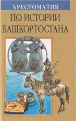 Гумеров Ф.Х. (сост.) Хрестоматия по истории Башкортостана. Часть 1