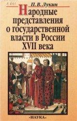 Лукин П.В. Народные представления о государственной власти в России XVII ве ...