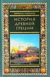 Хаммонд Николас. История Древней Греции