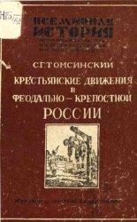 Томсинский С.Г. Крестьянские движения в феодально-крепостной России