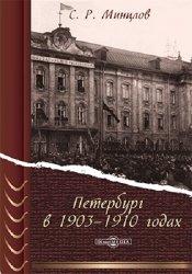 Минцлов С.Р. Петербург в 1903 - 1910 годах