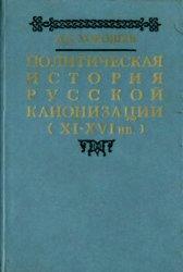 Хорошев А.С. Политическая история русской канонизации (XI - XVI вв.)
