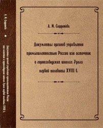 Сафронова А.М. Документы органов управления промышленностью России как исто ...