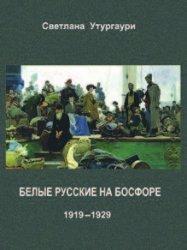 Утургаури С.Н. Белые русские на Босфоре: 1919-1929