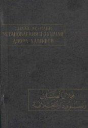 Хилал ас-Саби. Установления и обычаи двора халифов