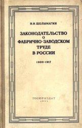Шелымагин И.И. Законодательство о фабрично-заводском труде в России, 1900-1 ...