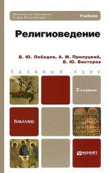 Лебедев В.Ю., Прилуцкий А.М., Викторов В.Ю. Религиоведение