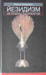 Омархали Х. Йезидизм: из глубины тысячелетий