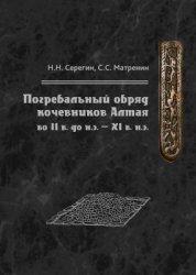Серегин Н.Н., Матренин С.С. Погребальный обряд кочевников Алтая во II в. до ...
