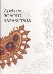Самашев З., Джумабекова Г., Базарбаева Г., Онгар А. Древнее золото Казахста ...