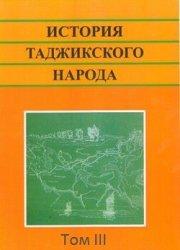Пирумшоев Х. (ред.) История таджикского народа. Том 3. XI-XV века