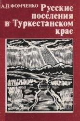 Фомченко А.П. Русские поселения в Туркестанском крае в конце XIX-начале XX  ...
