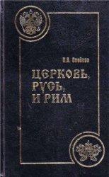 Воейков Н.Н. Церковь, Русь, и Рим