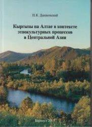 Дашковский П.К. Кыргызы на Алтае в контексте этнокультурных процессов в Цен ...