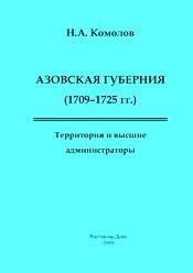 Комолов Н.А. Азовская губерния (1709-1725 гг.). Территория и высшие админис ...
