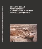 Биологическая антропология и археология: к синтезу научных дисциплин