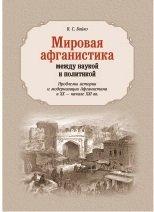 Бойко В.С. Мировая афганистика между наукой и политикой: проблемы истории и ...