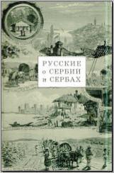 Шемякин А.Л. (сост.) Русские о Сербии и сербах. Том 2. Архивные свидетельст ...
