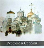 Тимофеев А.Ю., Арсеньев А.Б. Русские в Сербии