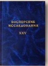 Боспорские исследования. Вып. XXV