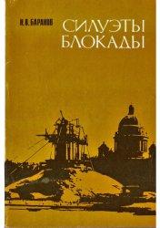Баранов Н.В. Силуэты блокады: Записки главного архитектора города