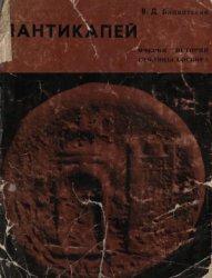 Блаватский В.Д. Пантикапей: Очерки истории столицы Боспора