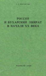 Тухтаметов Т.Г. Россия и Бухарский эмират в начале XX века