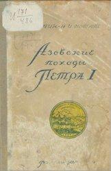 Лунин Б.В., Потапов Н.И. Азовские походы Петра I. (1695-1696 гг)