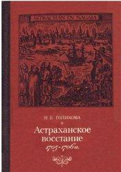 Голикова Н.Б. Астраханское восстание 1705-1706 гг.