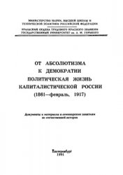 Богатырева О.Н., Попов H.Н. От абсолютизма к демократии политическая жизнь  ...