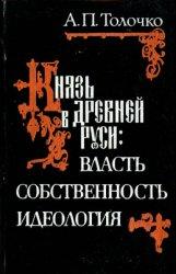 Толочко А.П. Князь в Древней Руси: власть, собственность, идеология