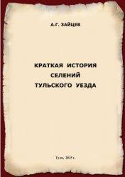 Зайцев А.Г. Краткая история селений Тульского уезда