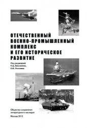 Бакланов О.Д., Рогозин О.К. (ред.) Отечественный военно-промышленный компле ...