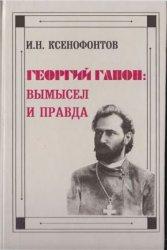Ксенофонтов И.Н. Георгий Гапон. Вымысел и правда