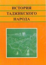 Гафуров А. (отв. ред.) История таджикского народа. Том 6. Новейшее время. 1 ...