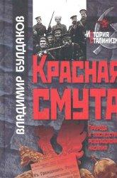 Булдаков В.П. Красная смута. Природа и последствия революционного насилия