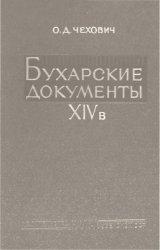Чехович О.Д. Бухарские документы XIV века