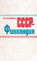 Похлебкин В. В. СССР — Финляндия. 260 лет отношений