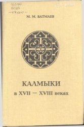 Батмаев М.М. Калмыки в XVII-XVIII веках. События, люди, быт: В 2-х книгах
