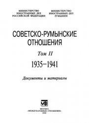 Авдеев А.А., Унгуряну М.-Р. (ред.) Советско-румынские отношения 1917-1941.  ...