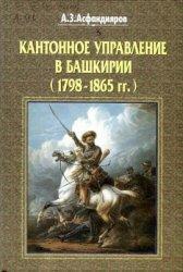 Асфандияров А.З. Кантонное управление в Башкирии (1798-1865 гг.)