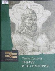 Султанов Т.И. Тимур и его империя