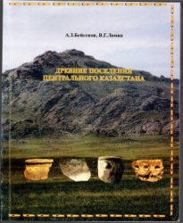 Бейсенов А.З., Ломан В.Г. Древние поселения Центрального Казахстана